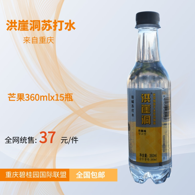 洪崖洞食品-苏打水饮料360mLX15瓶装 芒果苏打 非偏远包邮