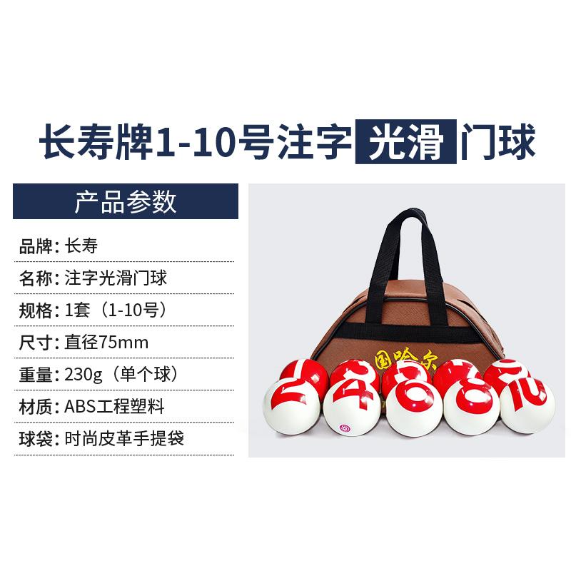 韩国赛专业门球1-10号正品 哈尔滨门球 牌注字门球 光滑
