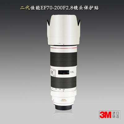 适用二代佳能70200 贴纸canon镜头贴膜EF70-200 F2.8机身保护帖3M