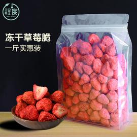 冻干草莓脆500g草莓干大袋大包一斤装整颗粒雪花酥原料烘焙用零食图片