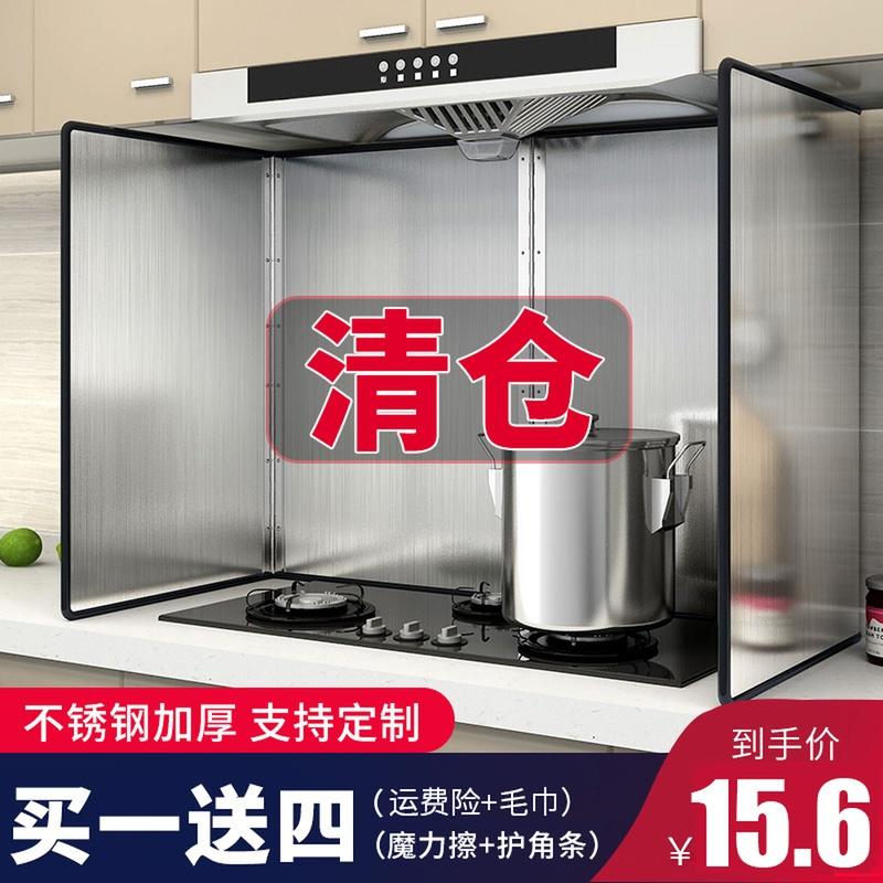 仰望厨房煤气灶台不锈钢炒菜挡油板