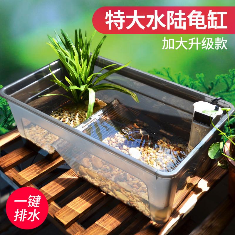 酷爬乌龟缸带晒台中小型水陆养龟缸