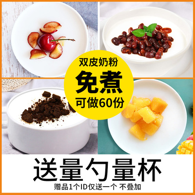 Huaxianni free-boiled double-skin milk powder 1kg can be used with red bean jam milk Hong Kong-style double-skin milk milk tea baking ingredients