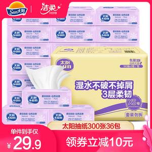 中顺洁柔出品太阳抽纸3层36包整箱婴儿餐巾纸面巾纸厕纸家用抽纸
