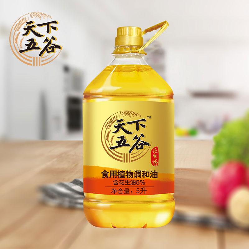 World grain peanut flavor edible plant blend oil 5L balanced nutrition package genuine fried vegetable family