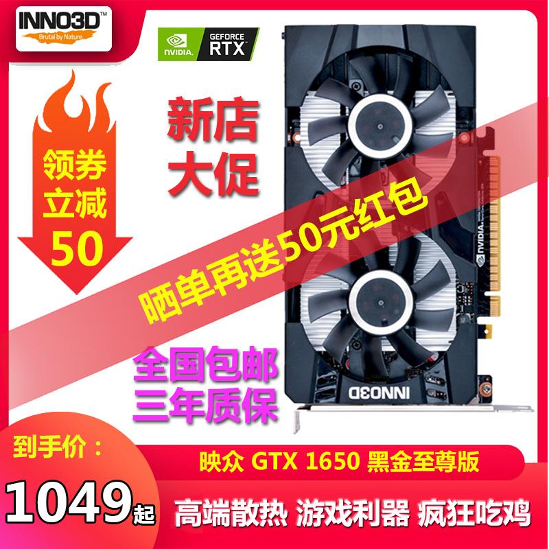 【到手价999元】映众GTX1650黑金至尊版图灵电竞电脑游戏独立显卡(非品牌)