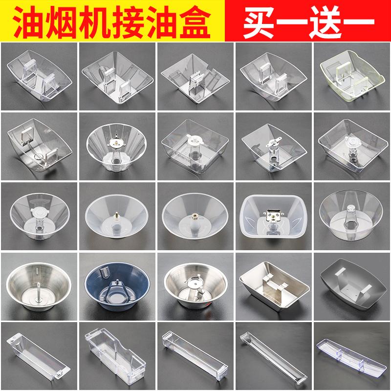 抽吸油烟机配件接油盒中欧式圆方形适用老板油杯三爪卡扣油碗通用