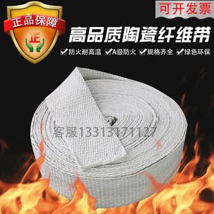 阻燃防火带无石棉带玻陶瓷纤维带布耐高温带璃纤维带硅酸铝纤维带
