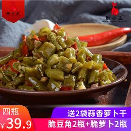 椒小玉2瓶脆酸萝卜+2瓶酸豆角爽口下饭菜开胃菜江西特产瓶装榨菜图片