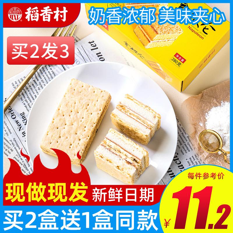 稻香村拿破仑蛋糕西式糕点现做盒子千层奶油面包早餐点心零食整箱
