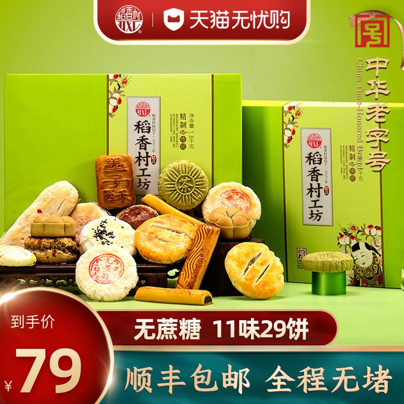 稻香村糕点礼盒无糖精食品月饼老年人老人零食糖尿人重阳节礼品物