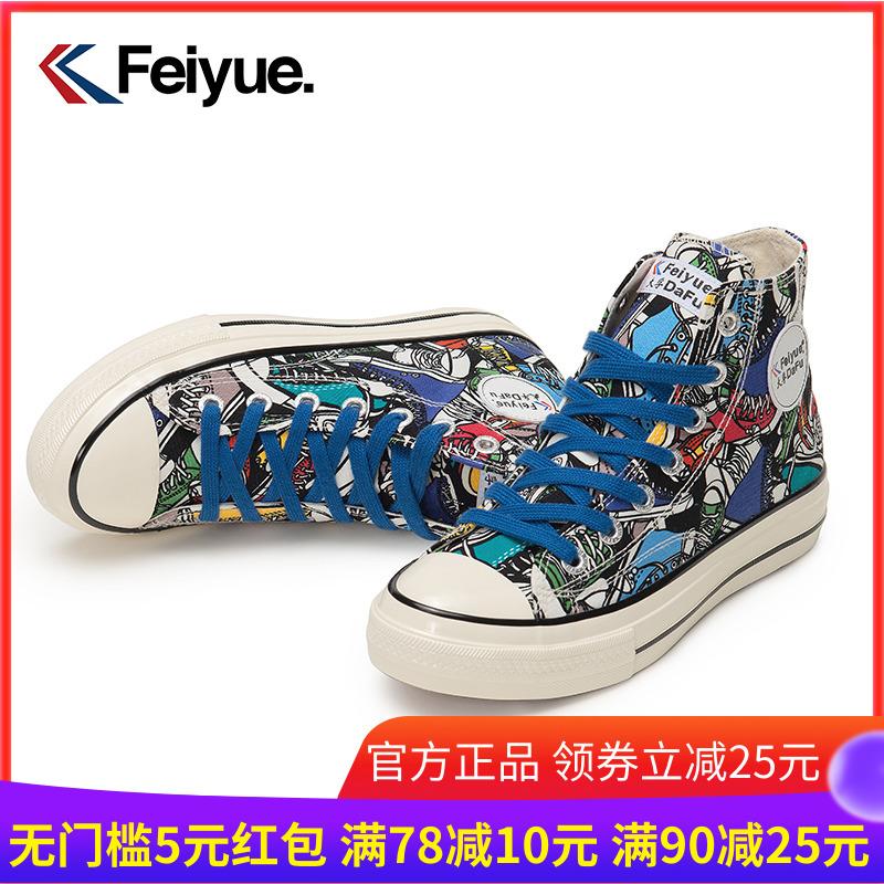 feiyue /飞跃ins超火百搭帆布鞋12-02新券