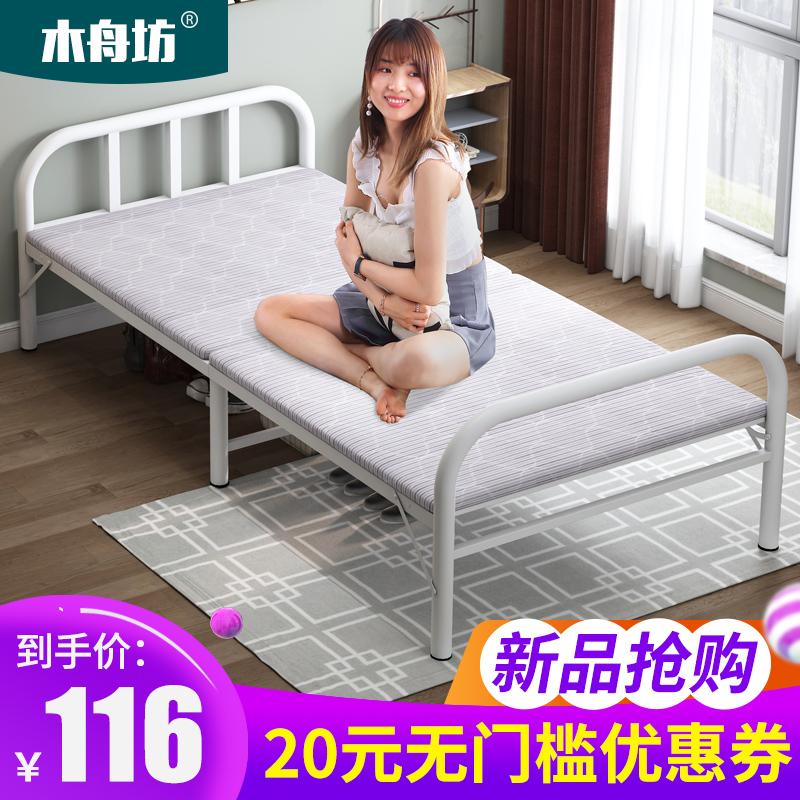 木舟坊折叠床家用单人床成人午休床简易便携办公室午睡双人木板床
