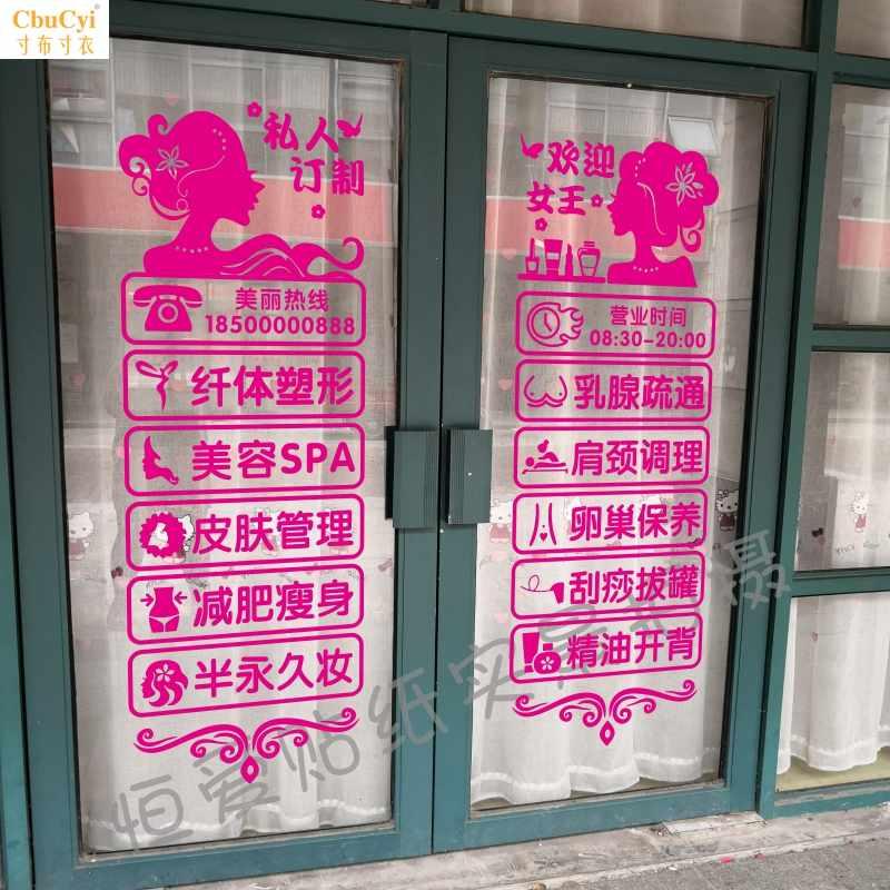 拉粘贴推按摩店玻璃门贴纸美容院创意镜子推拿广告字美体墙贴画汗