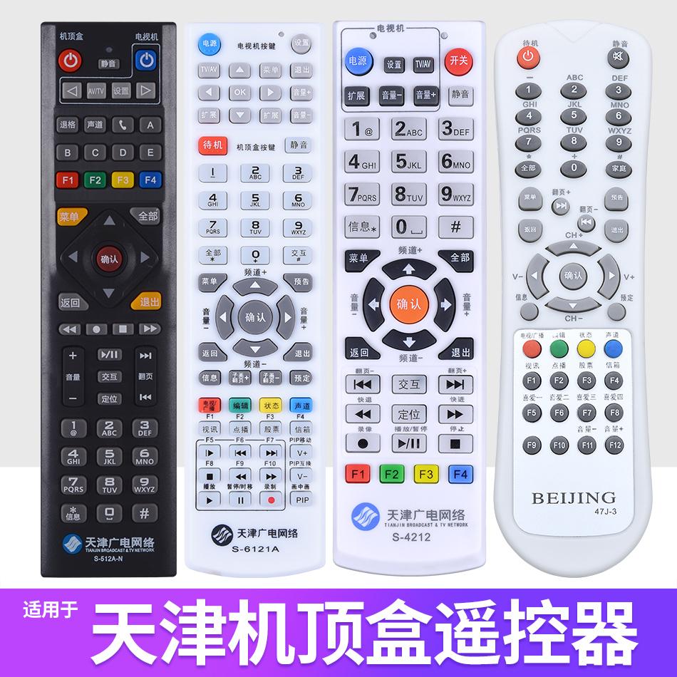 原装天津广电网络高清有线电视机顶盒遥控器通用银河同洲S-4212 4211 422AS-512A-N/C/C2 九联HSC-1100D10