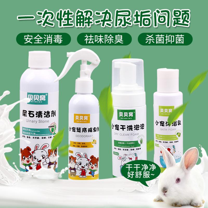 兔子尿石清洁剂兔笼除臭味尿垢宠物尿液除味剂专用荷兰猪底盘用品