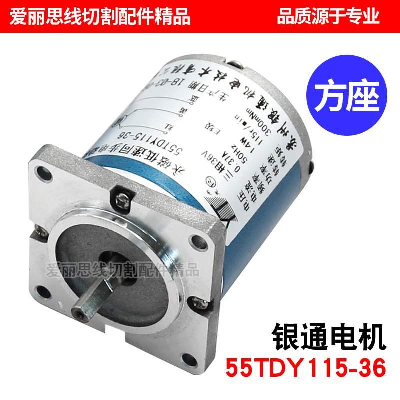 打孔机55低速穿孔机配件旋转头电机银通永磁同步电动机tdy115-36