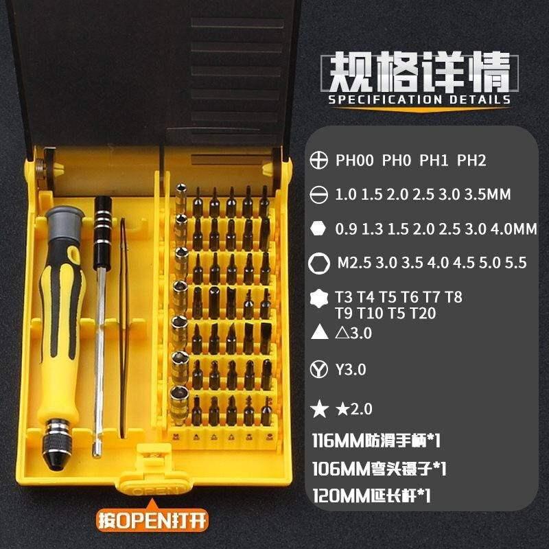 手机螺丝刀起子多功能套装电脑拆机工具维修手表眼镜家电十字五星