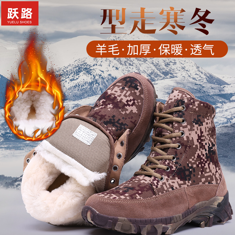 Jump road snow boots men winter northeast warm and plush for training special high top antiskid tactics outdoor camouflage tooling