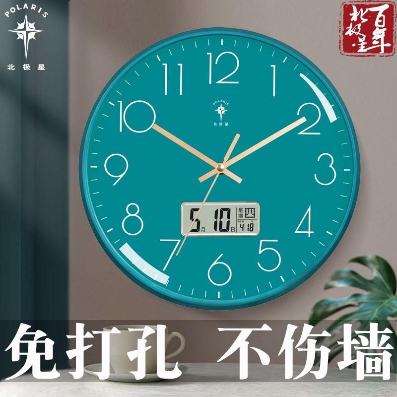 北极星客厅家用静音现代创意挂钟