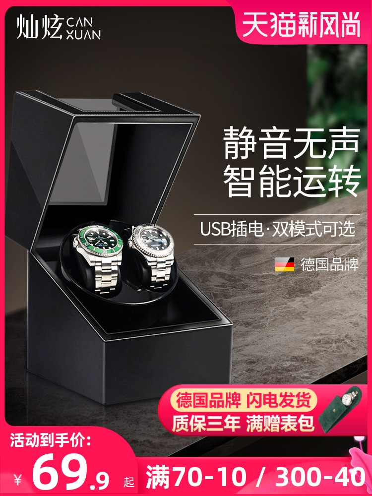 Automatic shaking table rotary table German brand watch box storage box Household rocking machine mechanical watch rotation placement device
