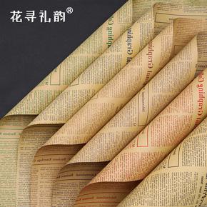 鲜花包装纸英文报纸复古牛皮纸包书纸礼品花艺花店花束包花纸材料