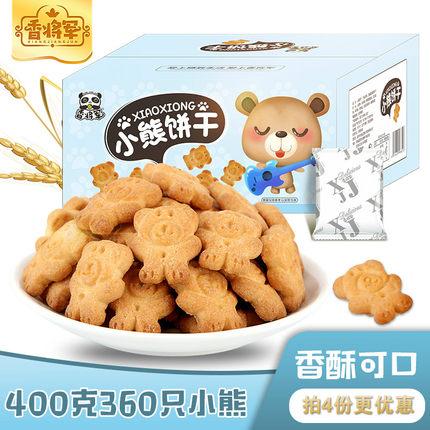 香将军小熊饼干小包装网红小饼干早餐糕点点心零食散装代餐整箱