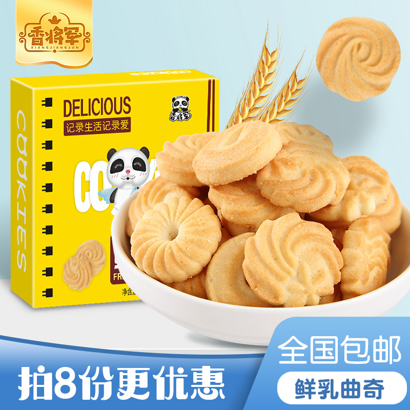 香将军鲜乳曲奇饼干盒装网红小饼干早餐糕点点心零食散装代餐整箱