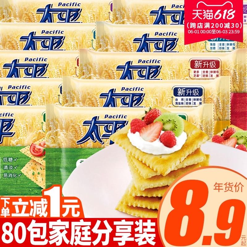 亿滋太平梳打饼干奶盐味苏打代餐营养早餐香葱饱腹零食散装整箱
