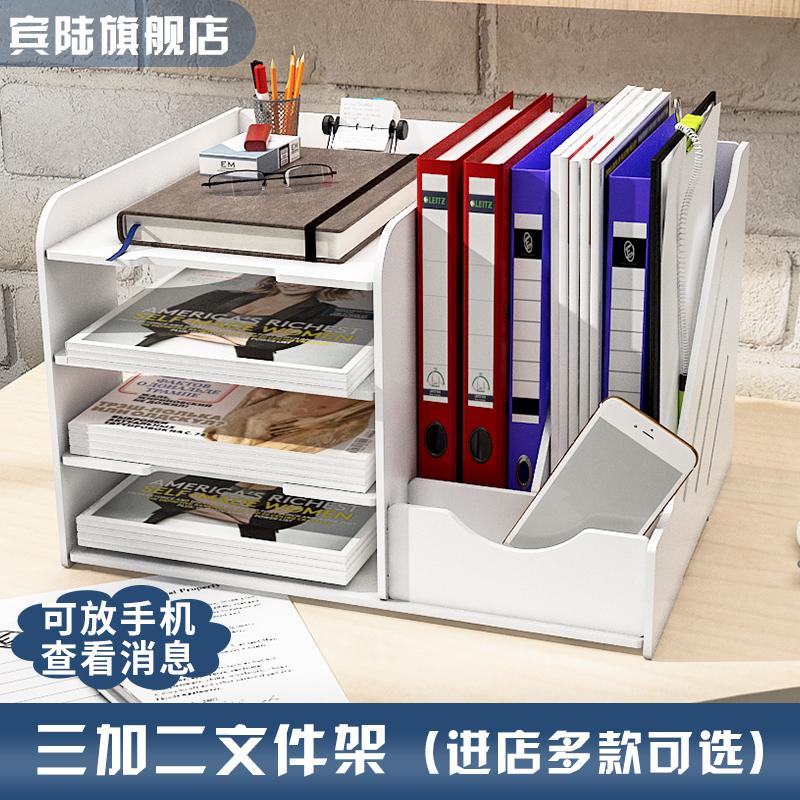 三加二文件架收纳神器多层大容量文件夹收纳盒整理创意文具置物架文件框桌面整理文件盒办公书架框简约A4纸收图片