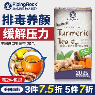 朴诺姜黄茶20包姜黄素解酒醒酒茶肝脏保护驱寒通经美国直邮