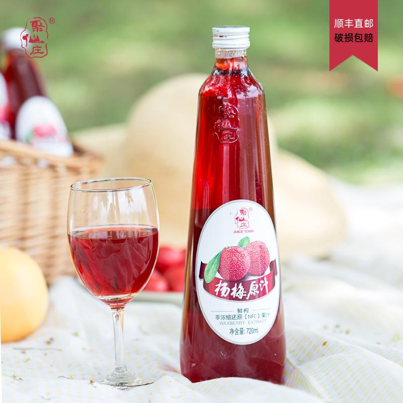 聚仙庄100%鲜榨冰杨梅汁冰镇果蔬汁饮料网红杨梅原汁720ml*2瓶