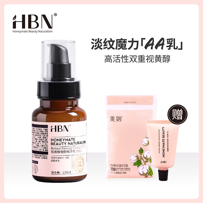 乳抗初老视黄醇塑颜精华乳收缩毛孔保湿去皱视黄醇魔力HBNHBNAA