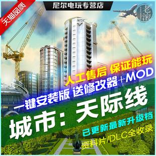 城市天际线 全DLCs送MOD无限金钱 v1.11 都市天际线 中文豪华版