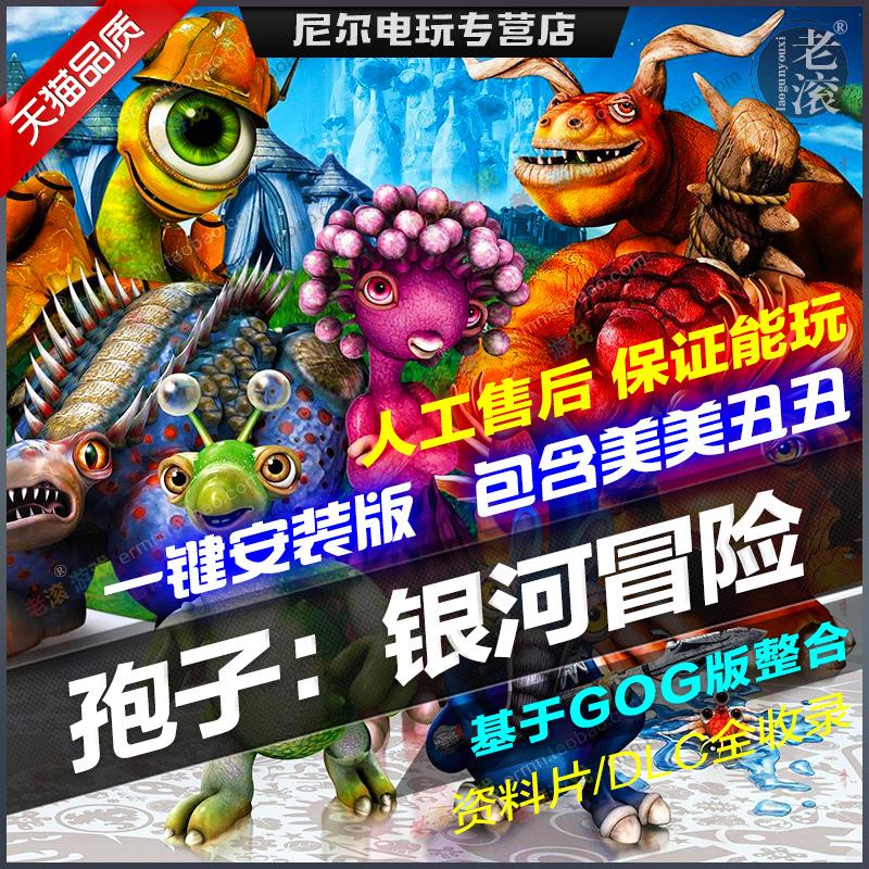 孢子/孢子:银河大冒险合集 含美美丑丑包 中文版 PC电脑单机游戏