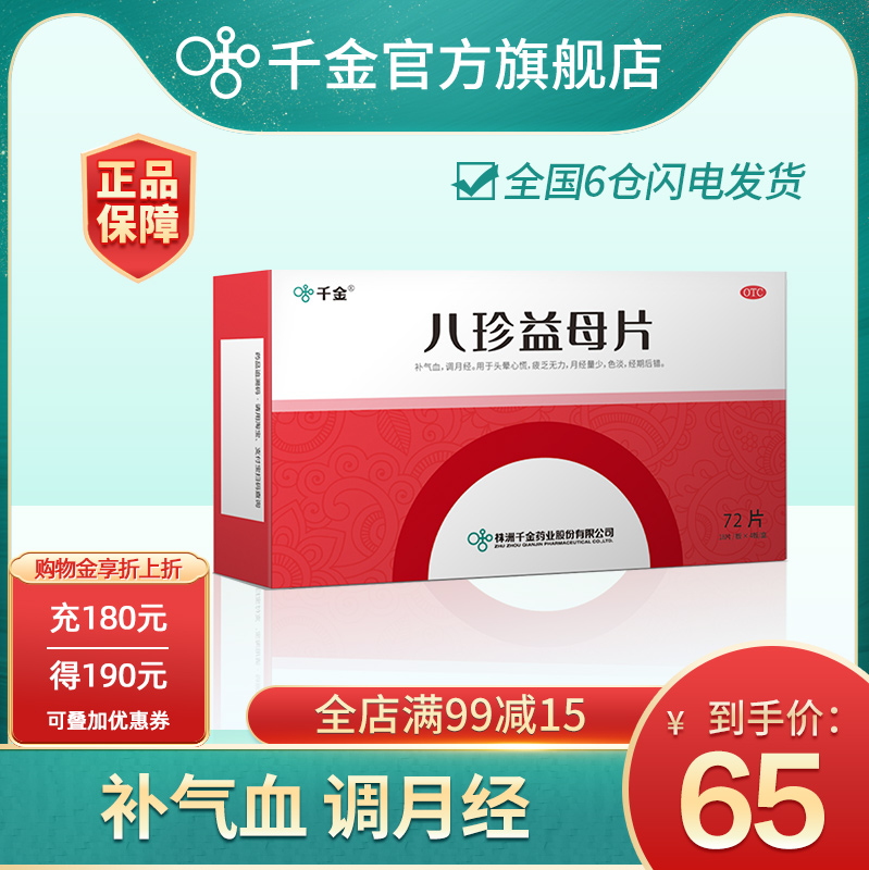 Qianjin Bazhen Yimu tablet 72 tablets for nourishing qi and blood with less menstruation