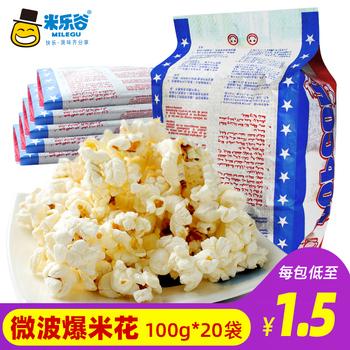 米乐谷微波炉爆米花网红袋装玉米粒