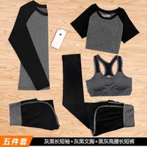 。长袖黑色瑜伽套装显瘦背心女速干上衣运动文胸瑜伽服五件套长短