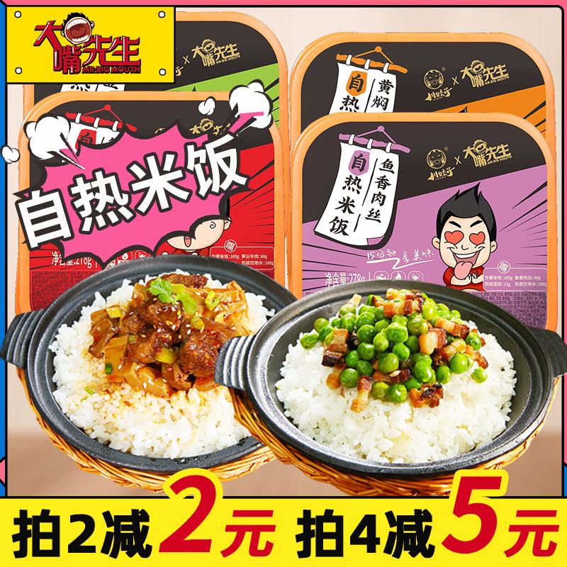 大嘴先生自热米饭速食食品懒人食品米饭速食煲仔饭自热饭大份量图片