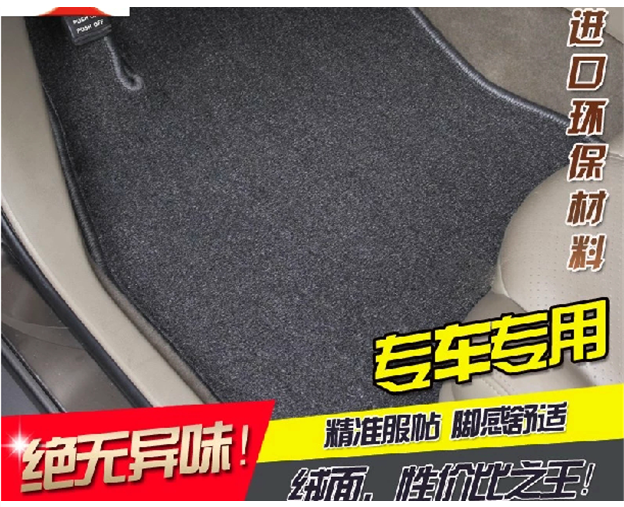。 Car floor mats all kinds of special car floor mats, environmental protection and odor free, automobile floor mats, velvety surface, general floor mats