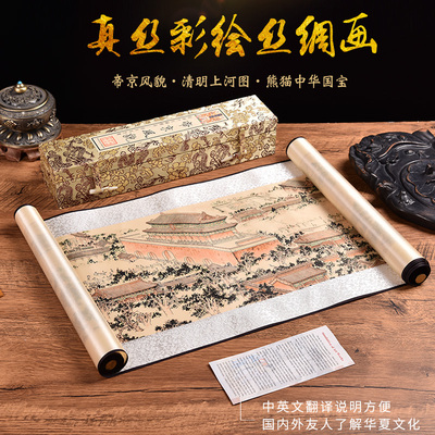 Imperial capital style scroll silk brocade painting Chinese style special gifts abroad business for foreigners Beijing travel