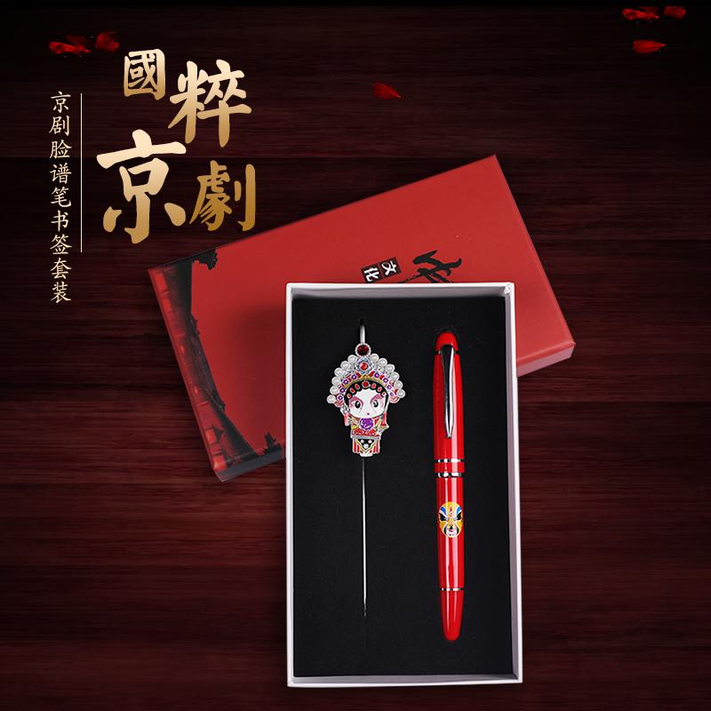 中国风特色出国外事小礼品送老外的北京纪念品京剧脸谱书签签字笔