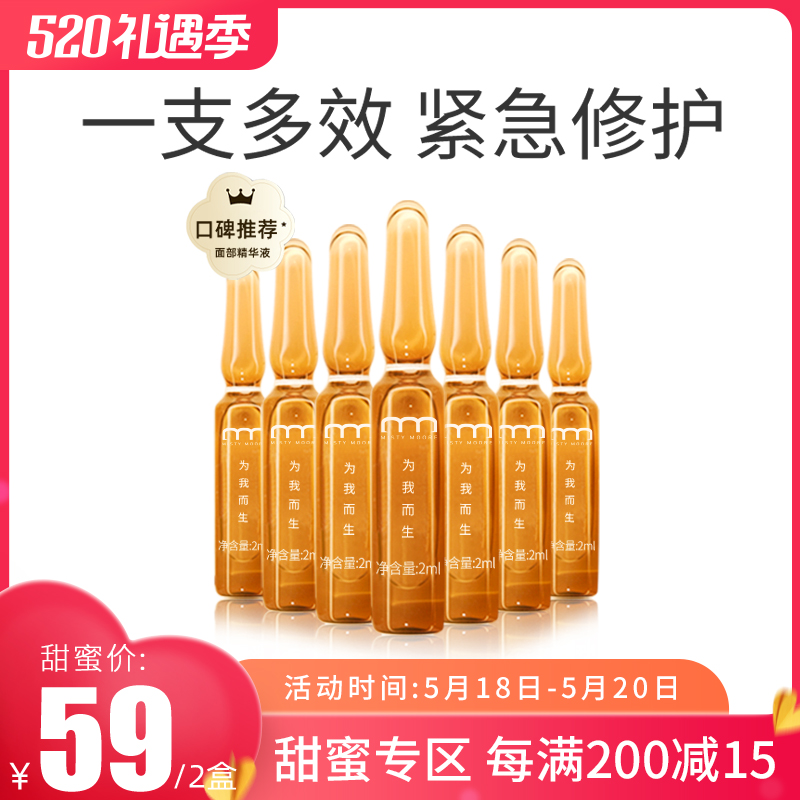 Honey Moore solution essence, small ampoule fluid, facial essence, brightening, moisturizing, nourishing and moisturizing.