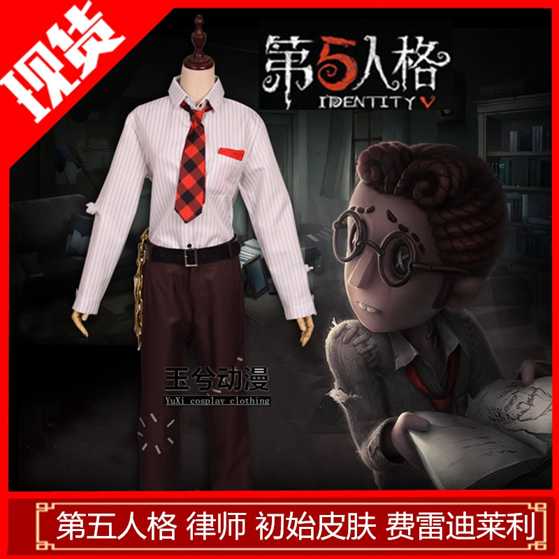 Fifth personality cos lawyer cos clothing male initial skin Freddie Riley cosply shoes cosplay