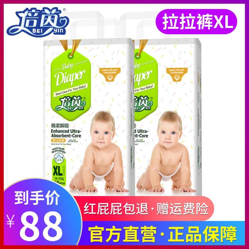 (用10元券)倍茵拉拉裤706XL L XXXL婴儿尿不湿干爽透气超薄宝宝纸尿裤加大码