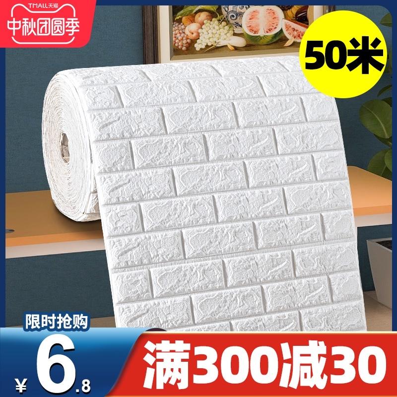 墙纸自粘3d立体墙贴防水防潮壁纸卧室温馨泡沫砖背景墙面网红装饰
