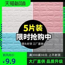 泡沫砖墙纸自粘卧室温馨3d立体墙贴软包背景墙面装饰壁纸防水贴纸