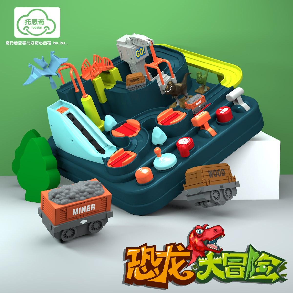 网红同款汽车闯关大冒险恐龙大冒险轨道控制台亲子桌面互动游戏