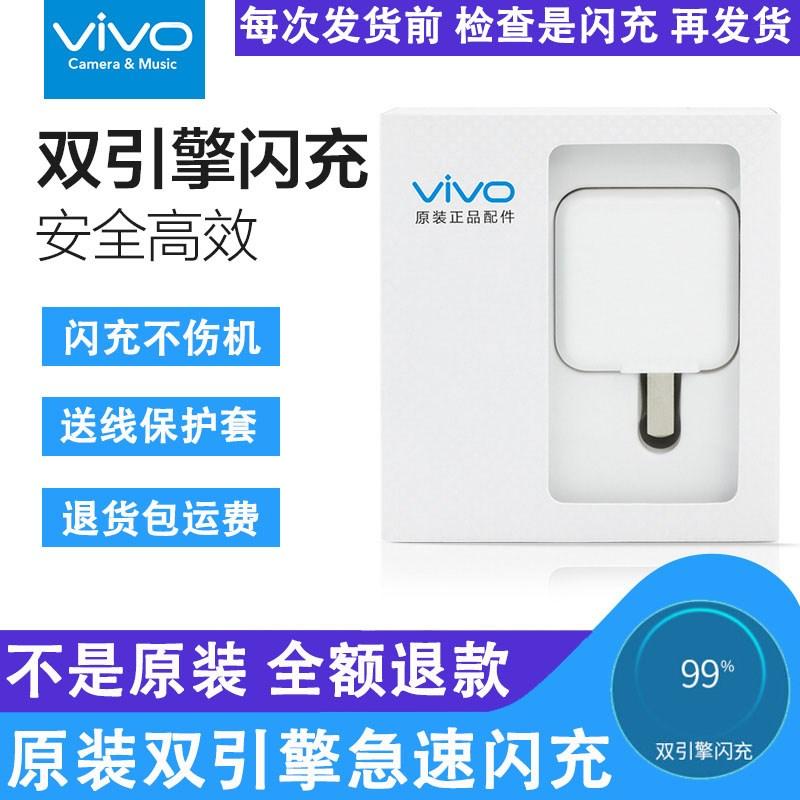 cr-12安卓x20极速vivo充电器原装快充vivo数据线原厂闪充y66