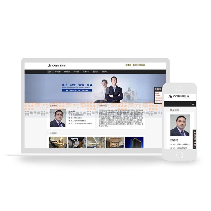 php源码响应式律师事务所网站织梦模板自适应手机端 dedecms网站